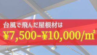 台風で飛んだ屋根修理に使うポリカは7,500円~10,000円/㎡ぐらい【保険参考】
