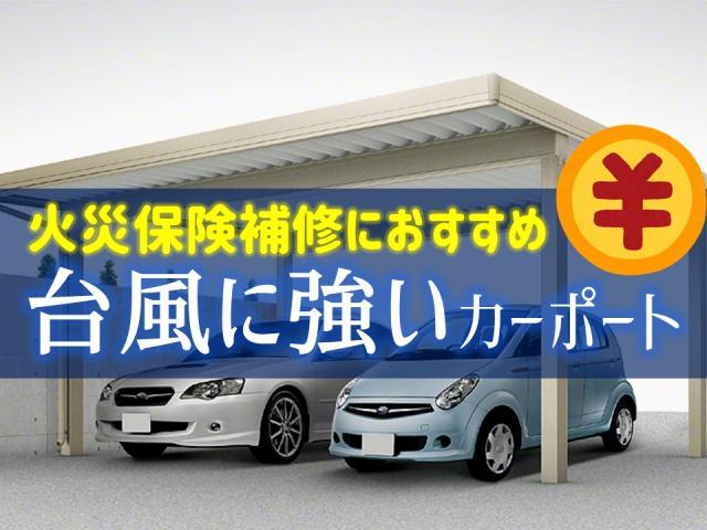 保険適用でカーポートを直すときのオススメの商品【車庫・ガレージ】
