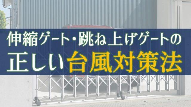 台風のいざというとき、愛車を守るカーゲートの備え方【直前対策】