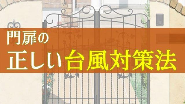 台風が来た時の直前防衛対策【門扉編】