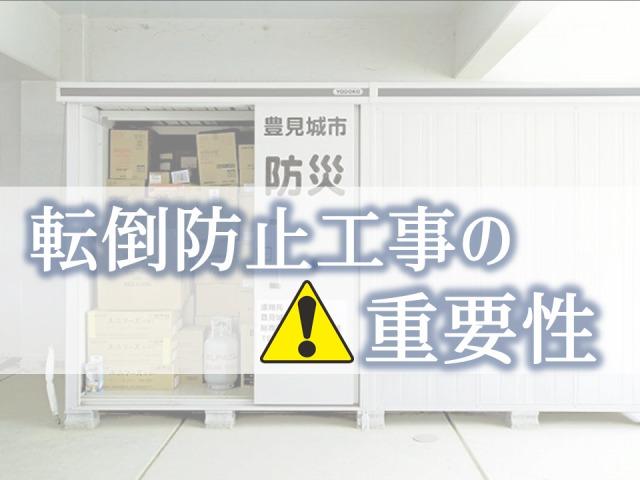 台風の時、物置の転倒防止工事がいかに重要かについて語る