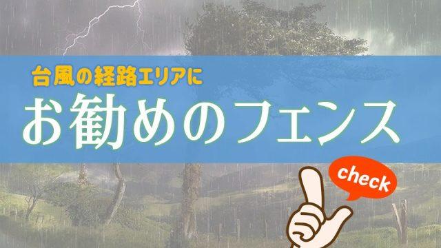 台風の経路エリアにお勧めのフェンス【台風対策】