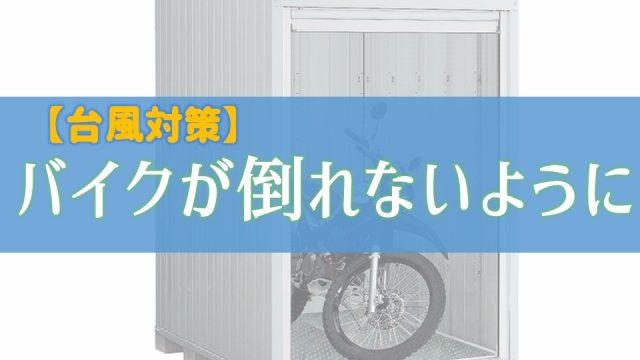 台風でバイクを倒れないように対策をする【バイク保管庫】