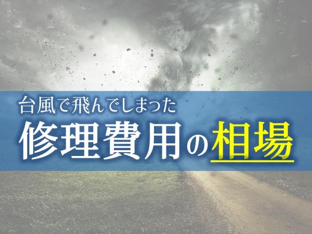 台風で駐車場の屋根材が飛んでしまった場合の修理費用とは?【火災保険】