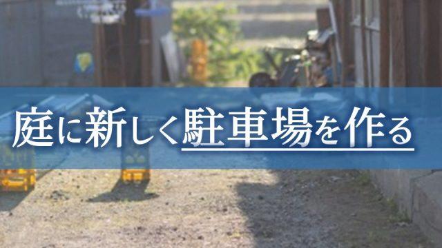 お庭に新しく駐車スペースを作る【減築×減庭工事】