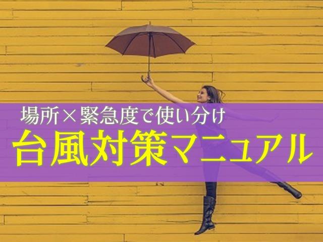 緊急度別の台風対策方法を考えました【被害対策から商品選びまで】