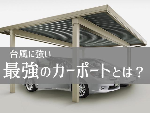 台風に強いカーポート/台風に向いているカーポート まとめ