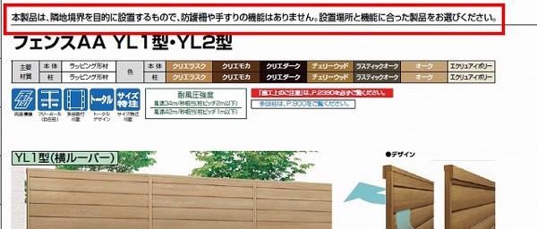 フェンスの規定の用途は敷地境界の明示用です