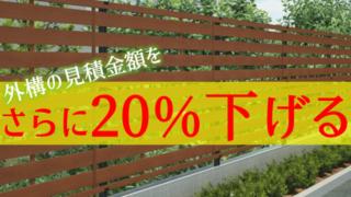 外構フェンス費用を私が2割下げて見せます【単価を下げる】