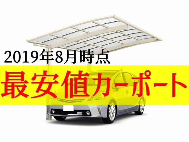 2019年8月時点、最安値カーポートは88,888円(消費税・税込み)