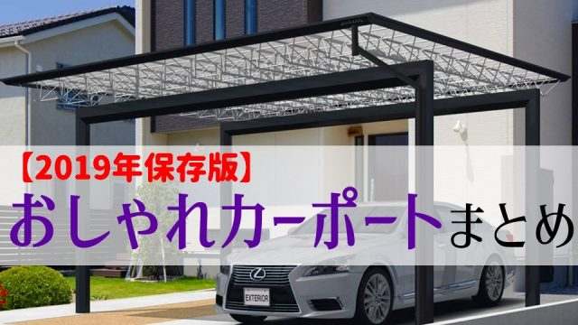 おしゃれカーポート・ハイデザインカーポートまとめ【2019年保存版】
