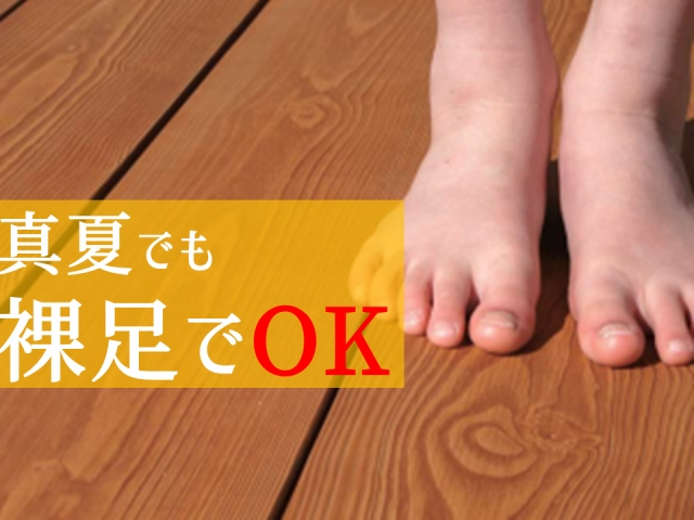 熱くない、真夏でも裸足で歩ける最強ウッドデッキ【MINO 彩木】