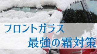 フロントガラスの霜対策は、カーポートが効果バツグン。知ってた?