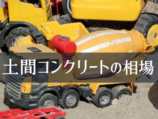 土間コンクリート工事関係の見積もり項目解説【生コン×相場】