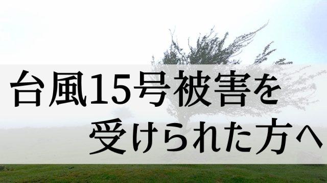 台風15号被害は火災保険の適用ができます