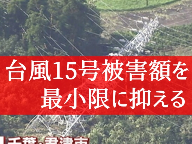 台風15号の被害は保険対応のまとめ