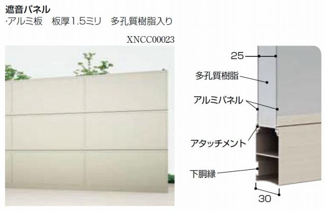 防音フェンスは通常のフェンスと違って厚みがあります
