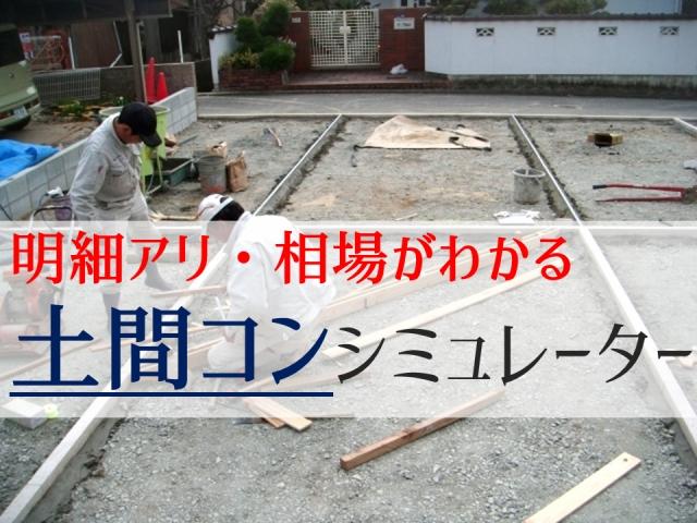 外構コンクリート費用がわかる【土間コン相場シミュレーター】