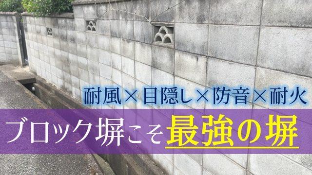 ブロック塀こそ最強の塀である【耐風×目隠し×防音×耐火】