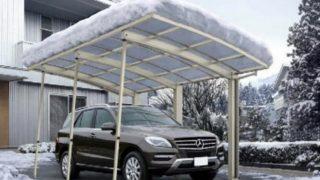 ちょっと待って!正しいカーポートの「雪下ろし」知ってる?