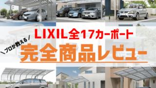 LIXILカーポート完全レビュー