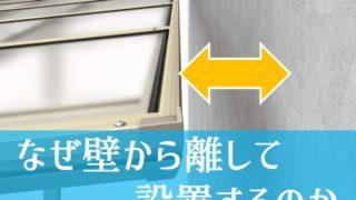 カーポートはなぜ壁から離して設置しないといけないのか