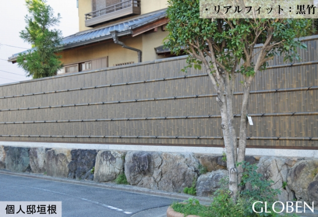 ブロック塀を竹垣として隠す「リアルフィット」(グローベン)