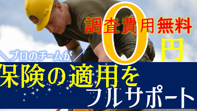 申請のプロに台風被害の保険適用をサポートしてもらう【調査無料・火災保険】