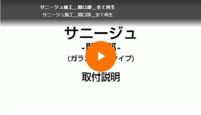 ▼サニージュ取り付け説明動画(開口部編)