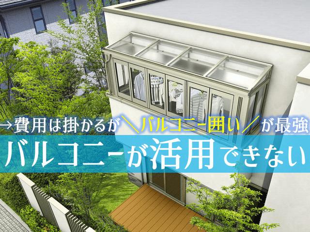 バルコニーが活用されていないので、2階バルコニーにテラス囲い設置を検討