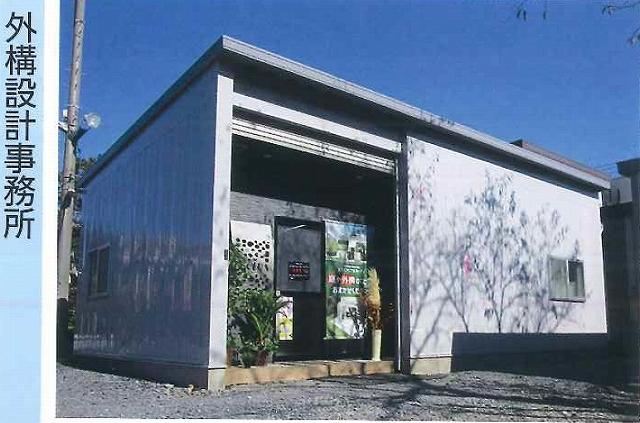 「外構設計事務所」としてのイナバ倉庫の実例
