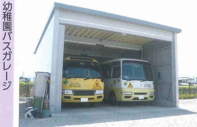 「幼稚園バスガレージ」としてのイナバ倉庫の実例