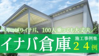 やっぱりイナバ、100人乗っても大丈夫なイナバ倉庫【事例集24件】