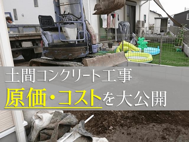 土間コンクリートの原価大公開!適性な値段はこうやって決まる!