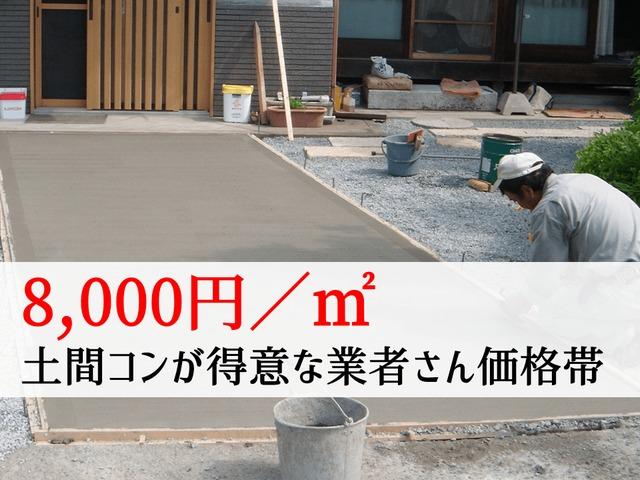 【平米料金8千円】土間コンクリートが得意な業者さんの良心的な価格帯