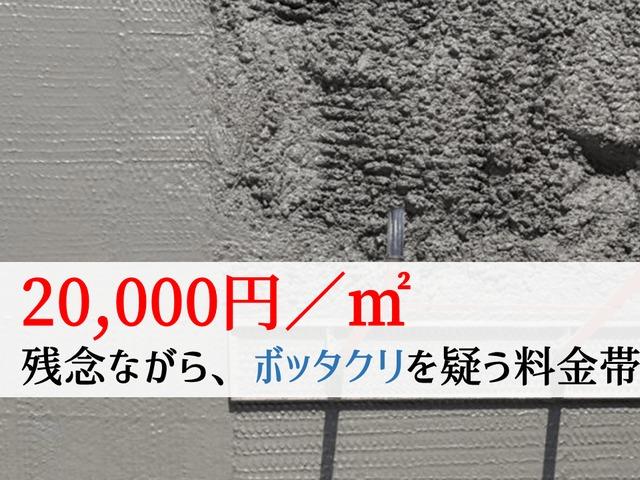 【平米料金2万円】あきらかに高いのでボッタクリを疑う料金帯
