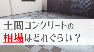 土間コンクリートの相場はどれぐらい?【平米単価 8千円~1.5万円】