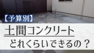 費用20万円で土間コンクリートどれくらいの面積ができるのか?【予算別】