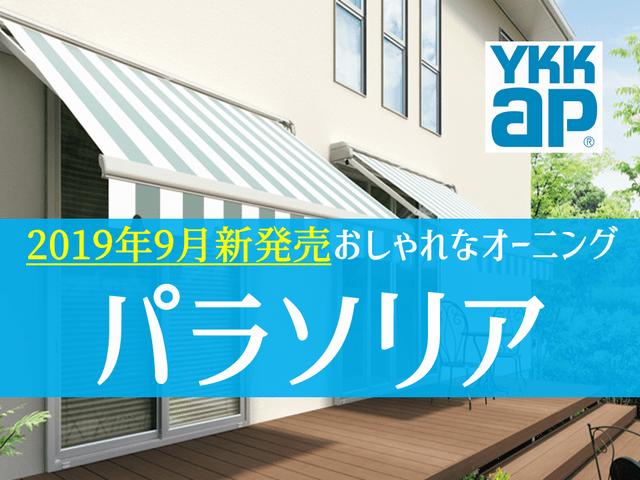 2019年9月新発売のおしゃれなオーニング「パラソリア」(YKKAP)