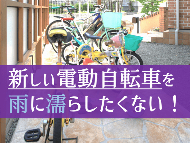 自転車も濡らしたくない。だからサイクルポートをおすすめします。
