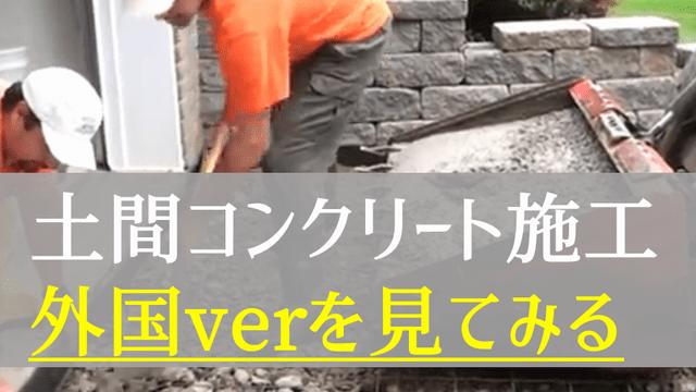 海外の土間コンクリート工事はどんな感じなのか?