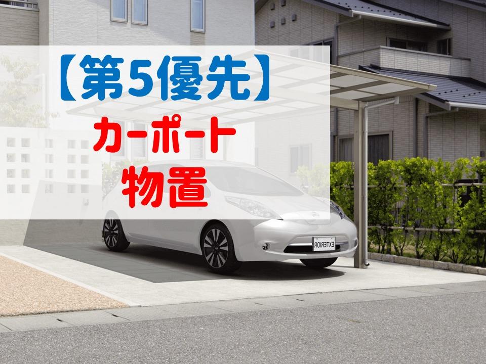 優先順位第5位:屋外収納・物置/駐車場・カーポート