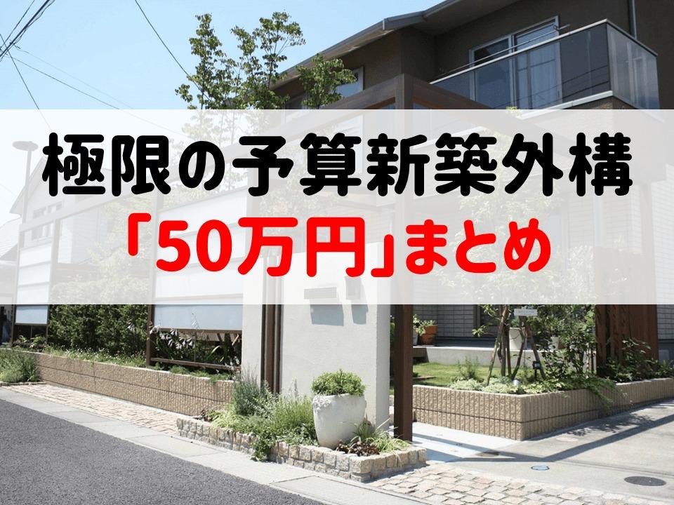 まとめ:極限の予算新築外構がまさかの「50万円」