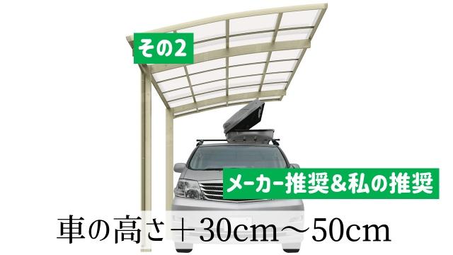 屋根の高さは車の高さプラス30cm〜50cmが目安
