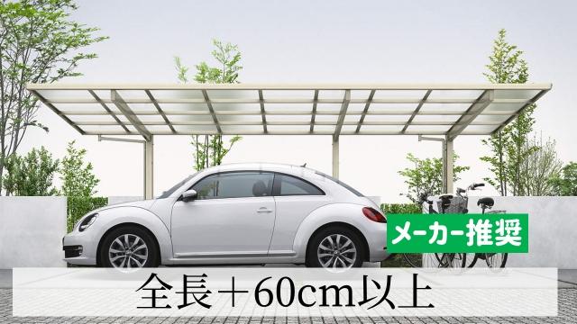 メーカーの推奨はカーポートの車の奥行き+60cm以上