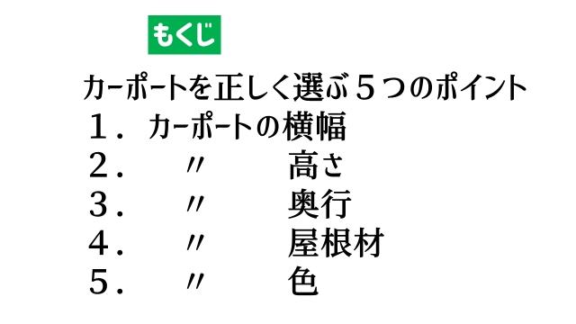 もくじ:カーポートを正しく選ぶ5つのポイント