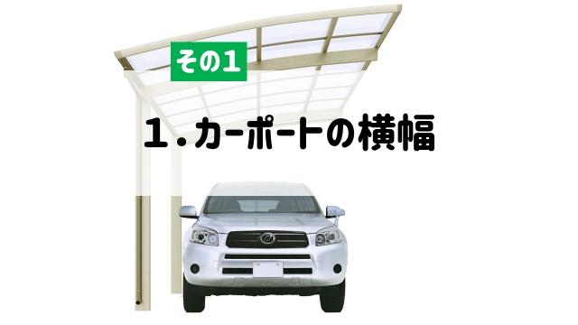 屋根の幅:カーポートを正しく選ぶには?