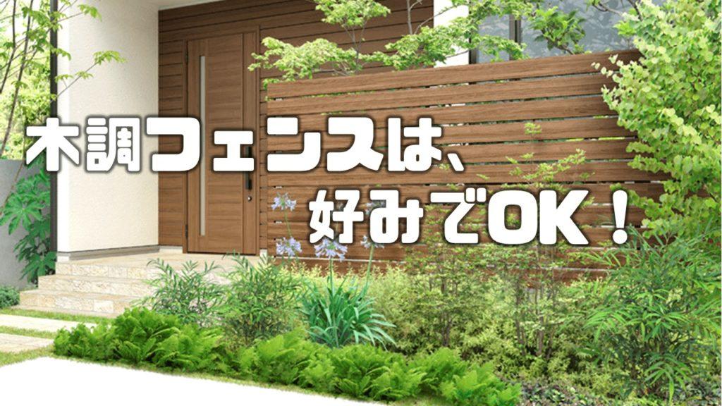 木調・おしゃれ重視なら「横板フェンス」がおすすめ