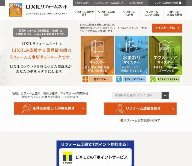 LIXIL社:LIXILリフォームネット