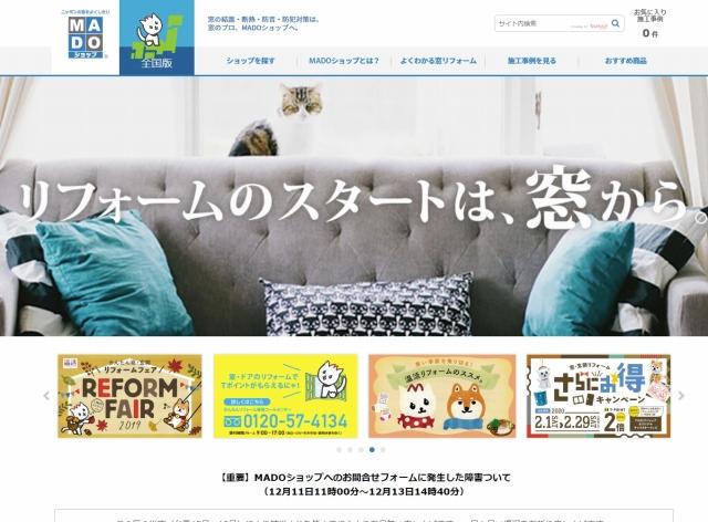 YKKAP社:MADOショップ(窓ショップ)